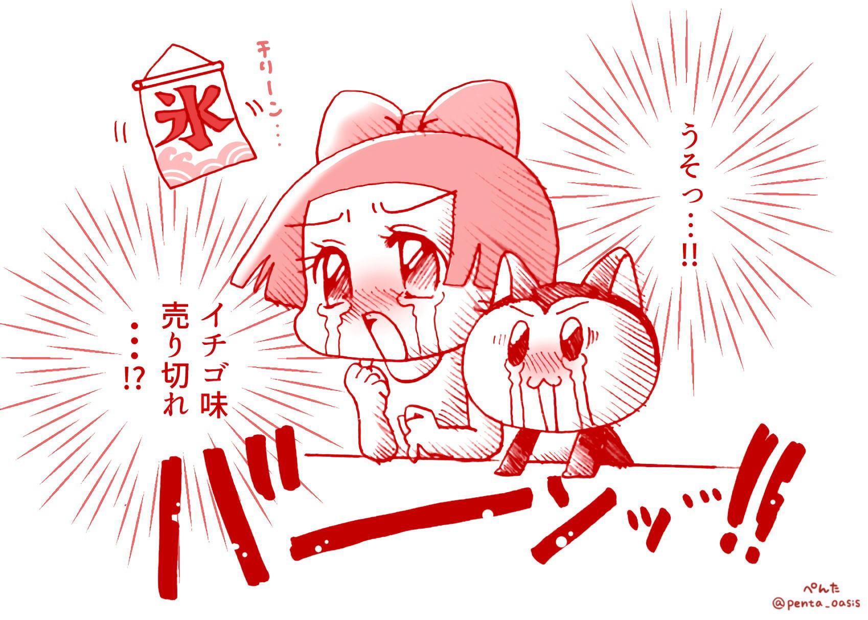 7月25日 かき氷の日 <366日への...